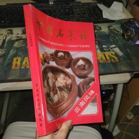 中国名菜谱.云南风味  一版一印