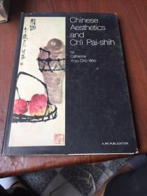 《中国美学与齐白石》1986年初版 27幅齐白石作品 另附大量文字介绍 CHINESE AESTHETICS AND CHI PAI SHIH