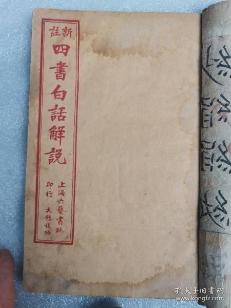 晚清民国时期上海出版《四书白话解说》20*13内没有残缺