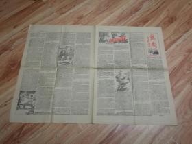 凤凰专刊1983年9月1日(大侠霍元甲)(原报)2开(对开)大报 【 2张八版、折叠】完整,内带插图及歌曲