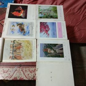 八十年代年画缩样散页画合订本.7本。