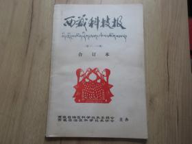 罕见改革开放时期西藏自治区8开老报纸《西藏科技报101~150期合订本》西藏自治区科学技术委员会-尊B-5(7788)