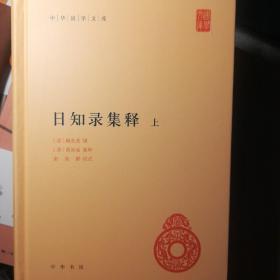中华国学文库 日知录集释 上中下 全三册