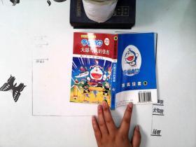 哆啦A梦 23 大雄与风的使者