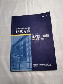 建筑工程设计技术细则 建筑专业 第一分册+第三分册+第四分册+第五分册   2006年版 北京  3册合售  详见图