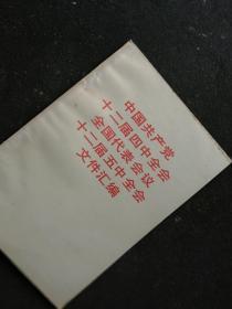 中国共产党第十二届四中全会全国代表会议 十二届五中全会文件汇编