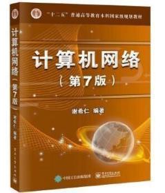 计算机网络(第7版)第七版