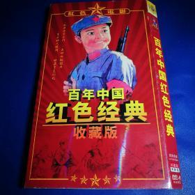 红色经典电影DVD 百年中国红色经典收藏版(6碟装)