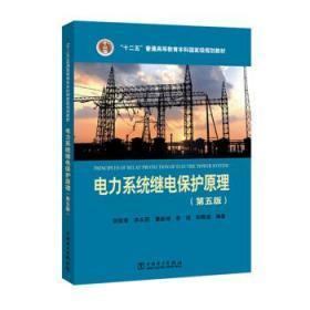 电力系统继电保护原理(第五版)第5版