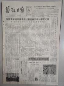 万县日报1985年3月14日(8开四版)生1984年优秀广播节目评比在万市举行。