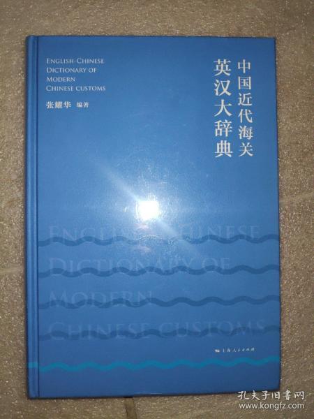 中国近代海关英汉大辞典