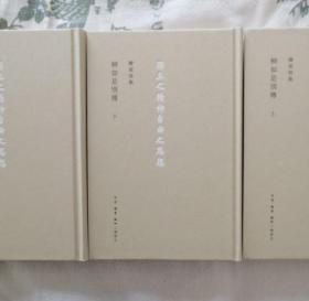 柳如是别传(全三册)