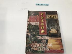 中国承德旅游
