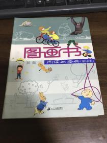 图画书:阅读与经典 彭懿签名本