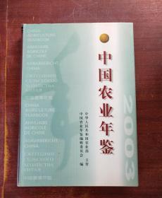 中国农业年鉴.2003