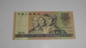 第四套人民币9050版50元纸币(尾号0990)