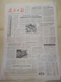 南方日报1983年11月26日(4开四版)加强精神文明建设,争取社会风气好转。