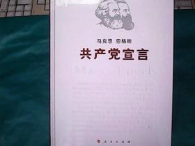 共产党宣言(纪念版)全新. 精装. 未开塑封