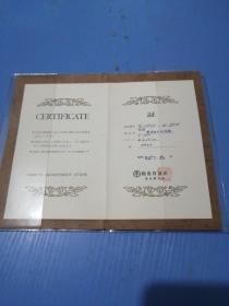 蓝宝石白金戒指证书(昭和54年)