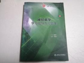 神经病学学习指导与习题集(第3版/本科临床配套)
