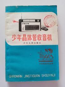 少年晶体管收音机