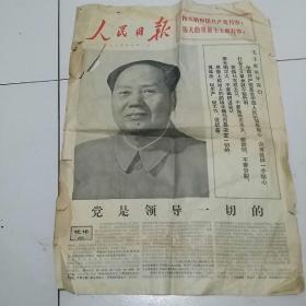 人民日报(1974年7月1日)社论:党是领导一切的