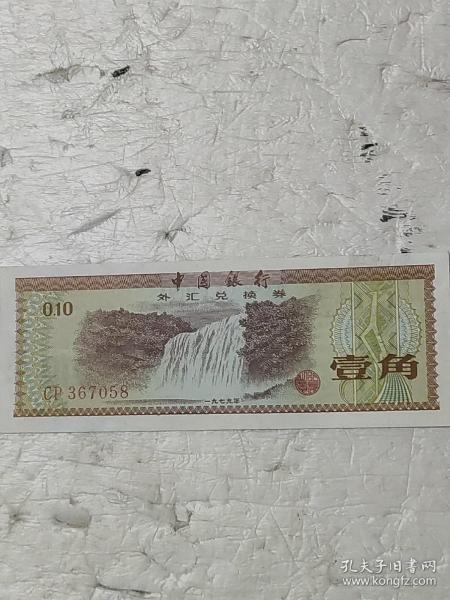 1979年中国银行外汇兑换券  黄果树瀑布壹角1角   五角星水印,号码CP367058