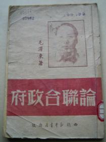 《论联合政府》1949年9月西北新华书店出版8000册 毛泽东著作单行本,带毛主席早期头像 正版原版红色文献 稀缺民国原版