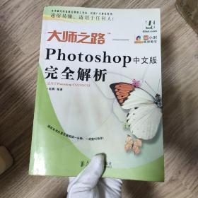 大师之路:Photoshop中文版完全解析  无光盘