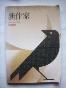 新作家[2012第2期]