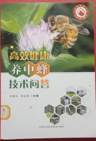 高效健康养中蜂技术问答