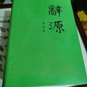 辞源 合订本 1-4 修订本