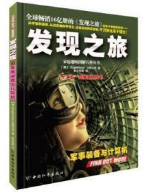 全新正版图书 军事装备与计算机-发现之旅 (英)Eaglemoss出版公司编 中国和平出版社 9787513707848 青藤园