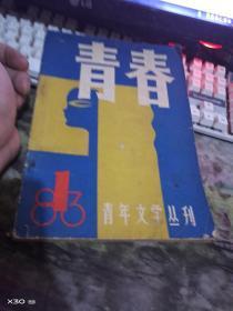 创刊号 青春   1983