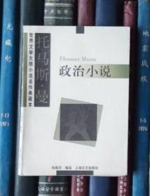 托马斯·曼:政治小说