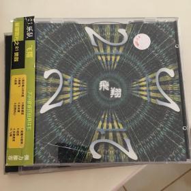 正版拆封cd—21乐队,飞翔(星碟唱片)
