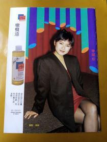 李丽珍,新加坡杂志彩页