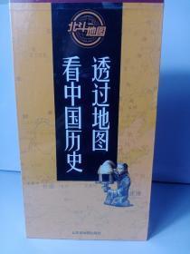 透过地图看中国历史(盒装共19册)