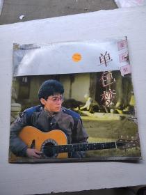 黑胶大唱片 姜育恒 单色梦  封套8品,唱片有8.5品