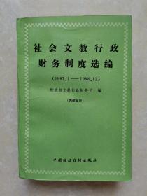社会文教行政财务制度选编(1987.1-1988.12)