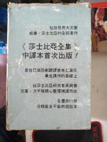 莎士比亚全集【全套1---11册全】外销版---含港版外盒 全1978年1版1印