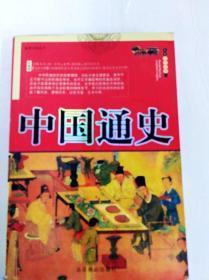 DB102094 人类文化经典丛书--中国通史:珍藏版(一版一印)