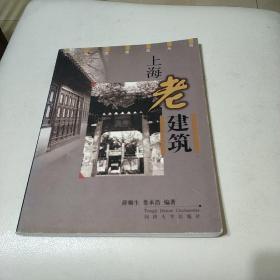 上海老建筑