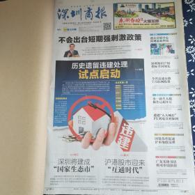 深圳商报 2014年4月(11-20日)