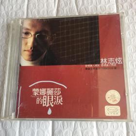 正版VCD:林志炫  蒙娜丽莎的眼泪(二手无退换)
