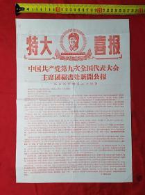 8开文革双面套红:特大喜报(林彪副主席标题完好)