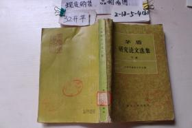 茅盾研究论文选集 下册