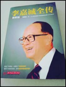DB302964 李嘉诚全传【一版一印】
