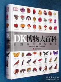 DK版 博物大百科 : 自然界的视觉盛宴
