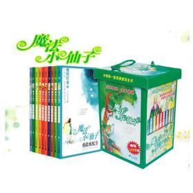6-14岁晓玲叮当 魔法小仙子丛书完整版(10 1册)礼盒装11册心灵